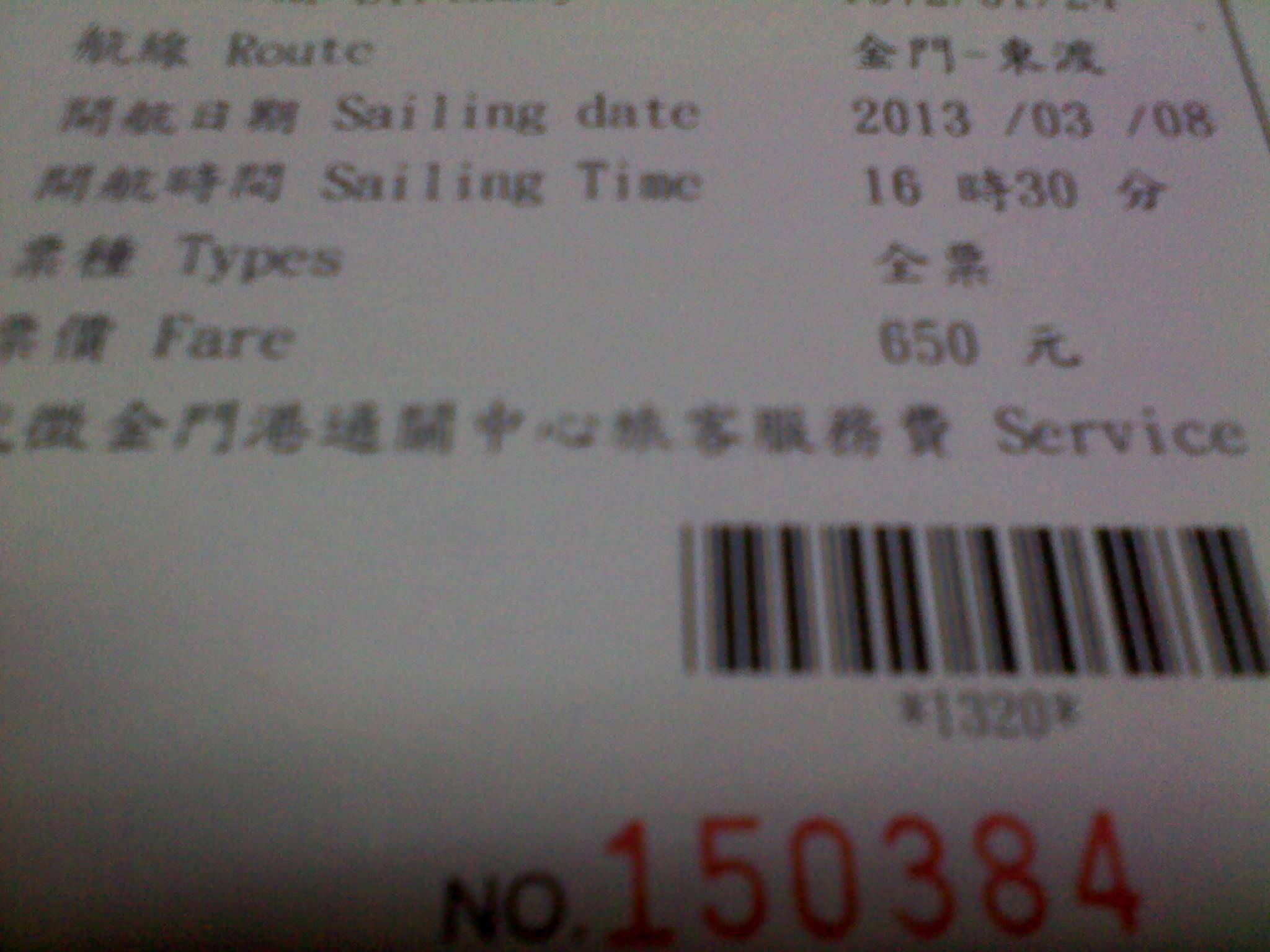 在哪里能坐船去台湾