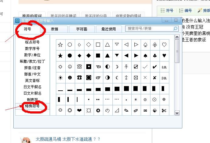 qq网名有皇冠符号的_因为是在网名里用,最好是只有一个符号,能看清是王冠就可以