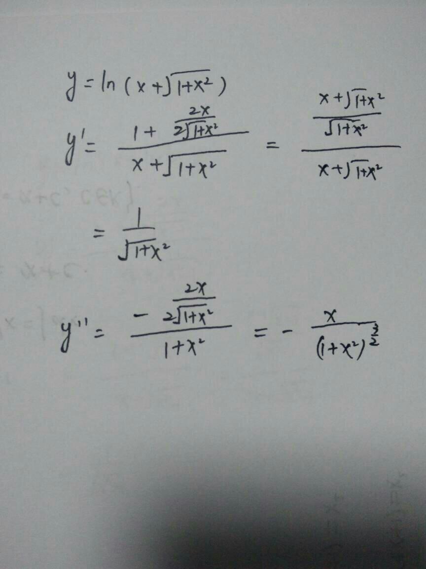 ln(x+√x2+1)的二阶导数