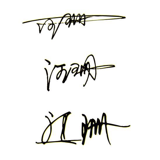 汪珊一笔艺术名字签名设计图片