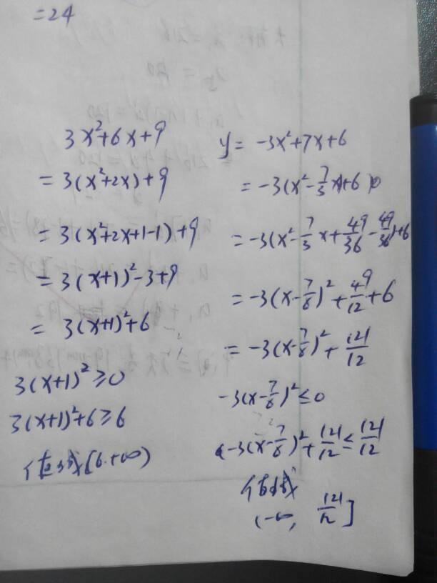 函数求值域配方法公式