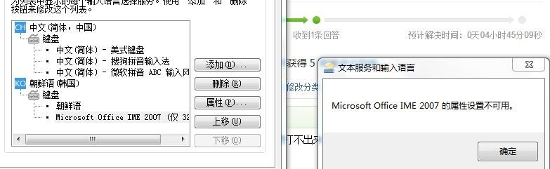 如何安装韩文输入法_现在装了韩文输入法