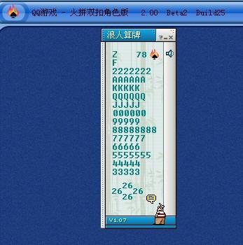 qq火拼双扣算牌_qq火拼双扣算牌器怎么不能用了