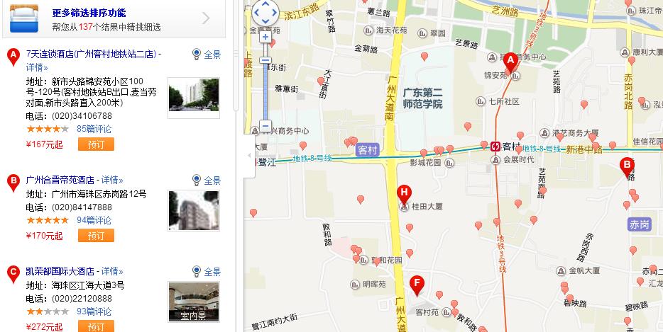 广州住哪里交通方便