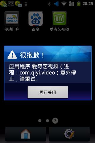 手机爱奇艺旧版本6.7.6