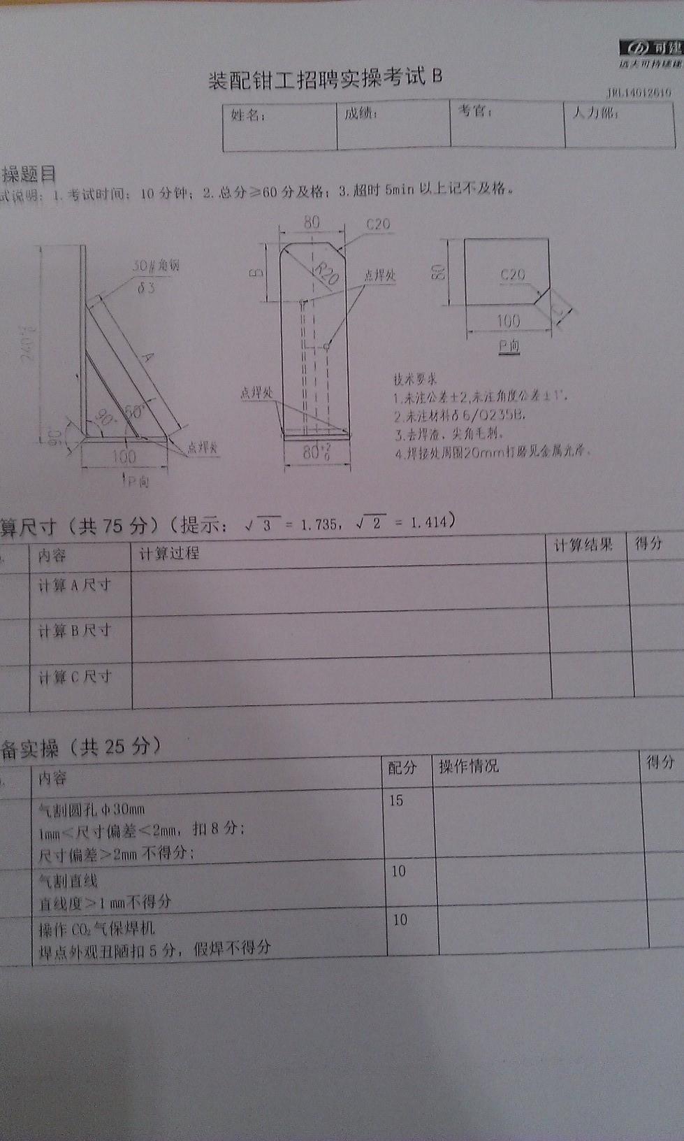 装配钳工中级�zh�_装配钳工图纸计算题求高手帮忙做下解答,急求 谢谢!