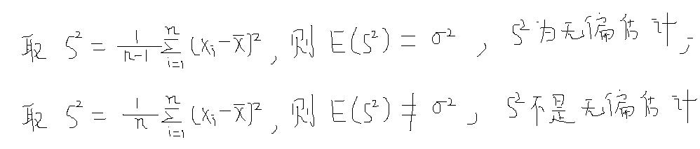 概率论联合样本方差