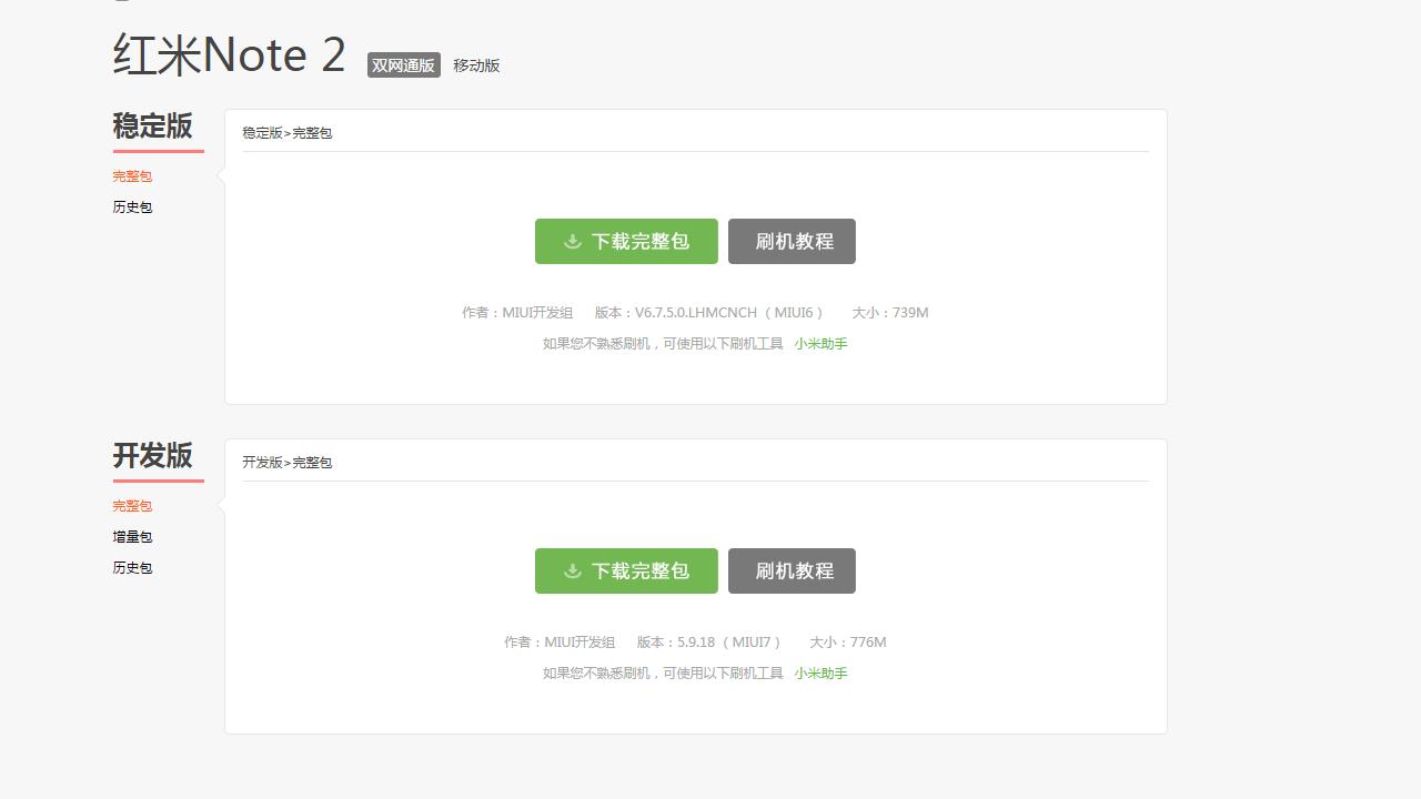 miui版本5.9.17基于安卓多少