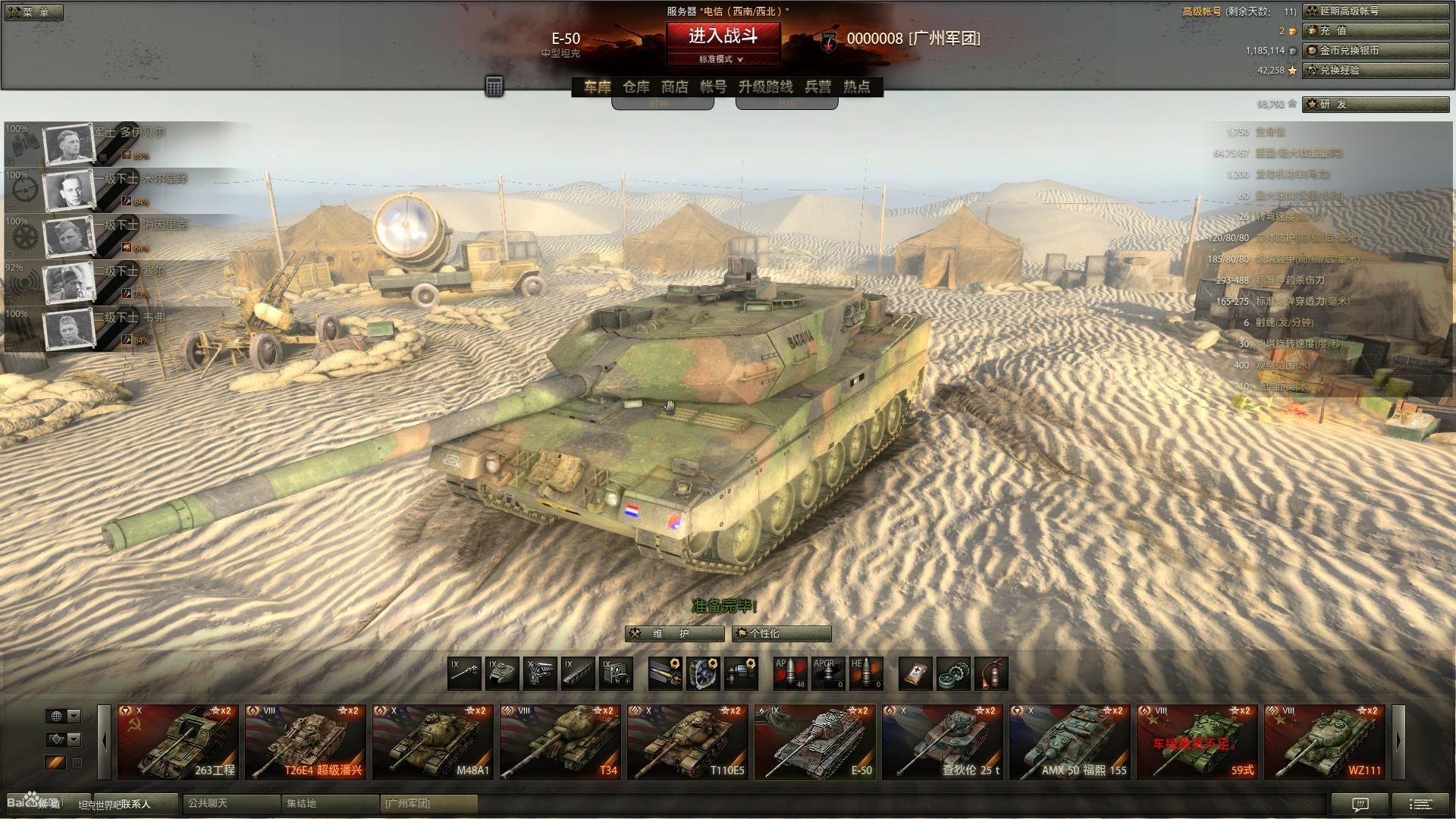 2_求e-50m的豹2mod