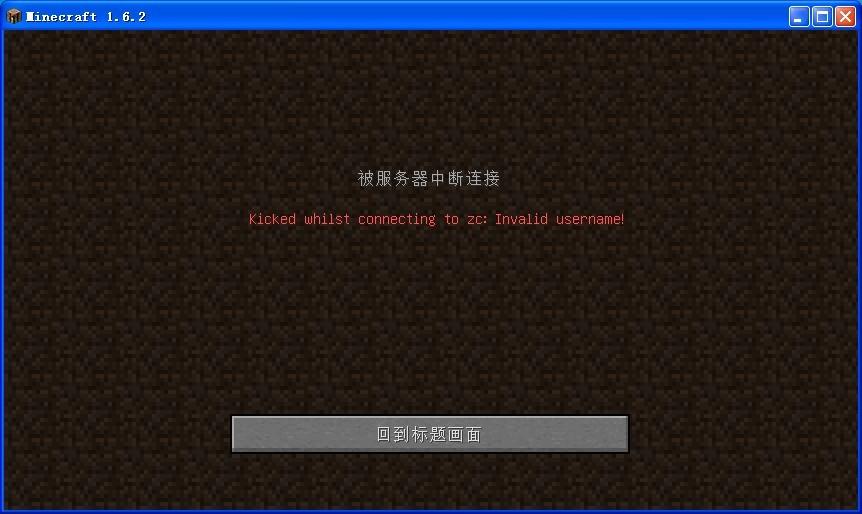我的世界 minecraft 无法玩多人游戏显示被服务器中断
