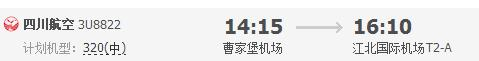 西宁到重庆的航班