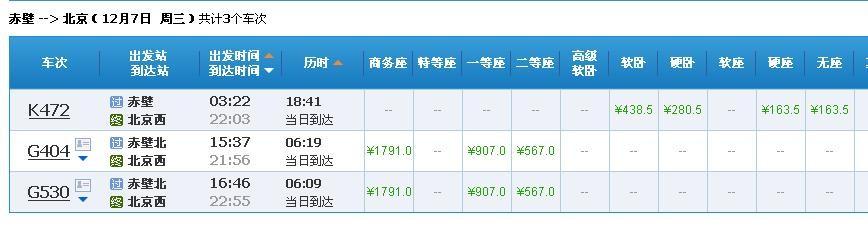 赤壁到北京旅游攻略