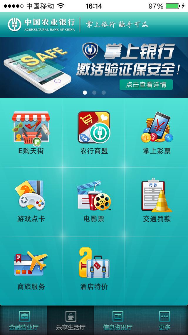 农行哪种�y�*9chy�9io_农行手机银行的业务简述