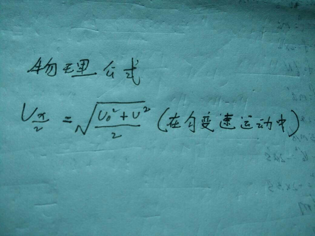 物理理工学科  2 小时前  提问者采纳 追问: 那个我还想问一下这公式图片
