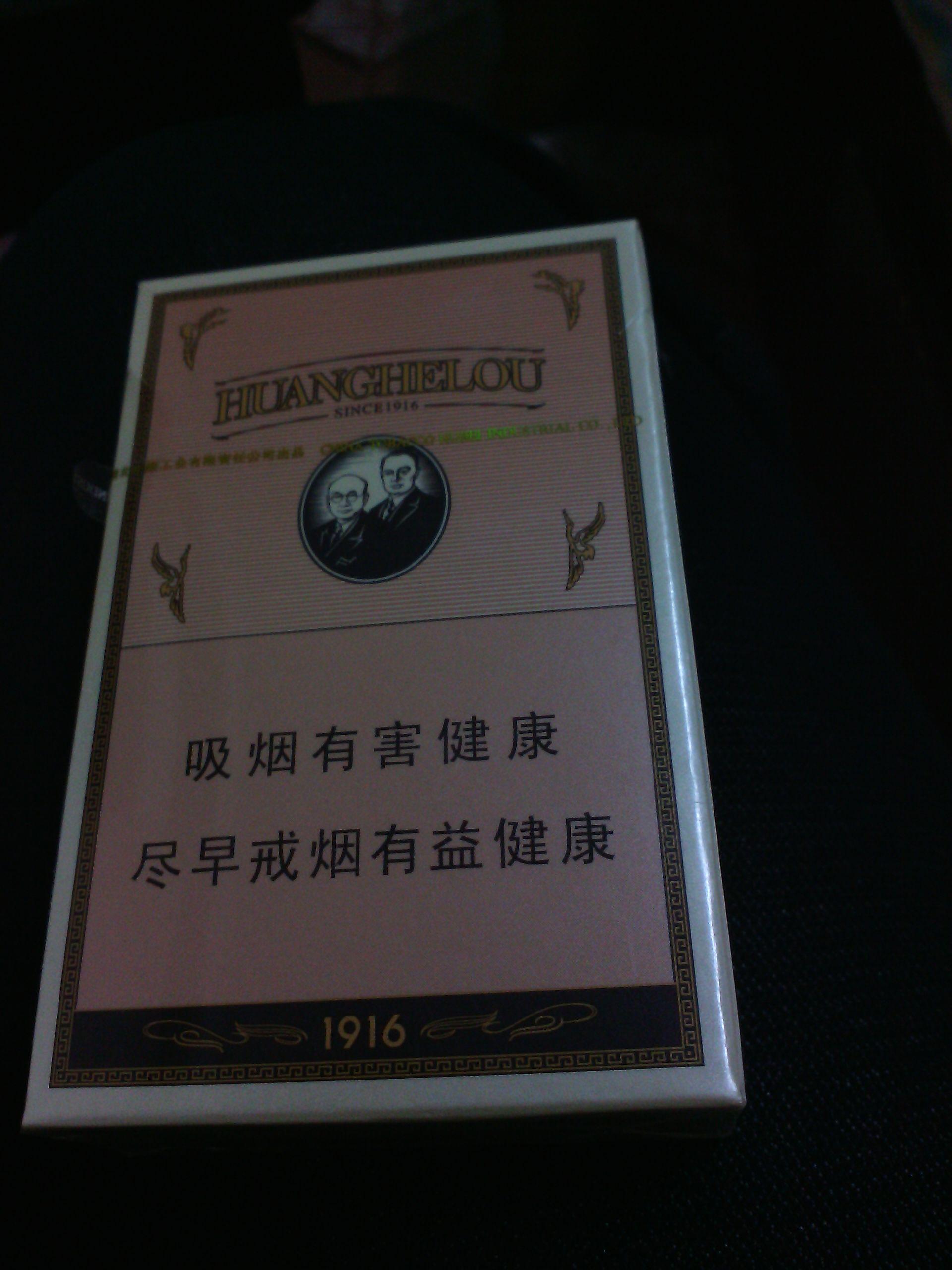 硬黄鹤楼1916香烟价格表和图片 高清图片