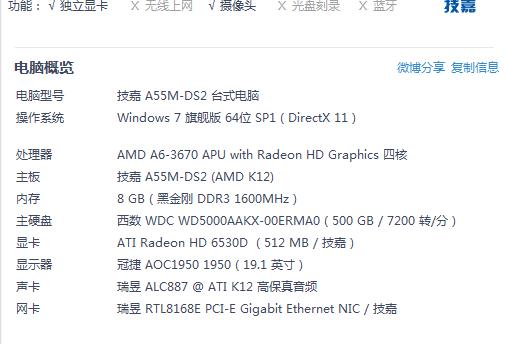 2016最新台式电脑配置