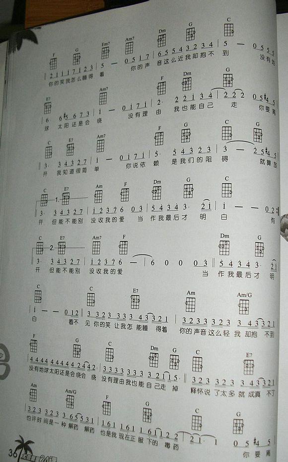 求周杰伦的彩虹ukulele谱