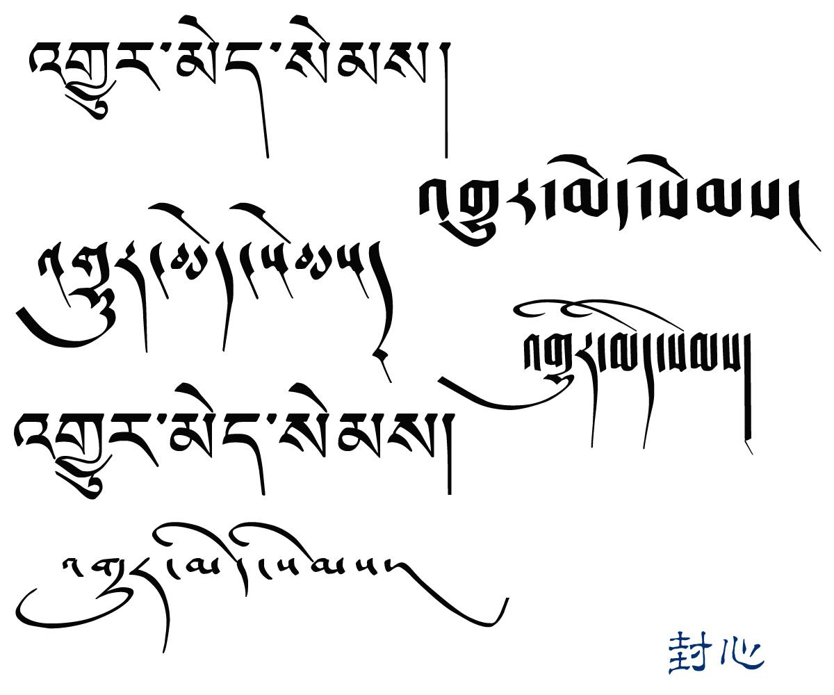 """急求""""全飞""""的藏文翻译图片"""