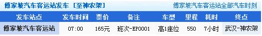 神农架到武汉航班