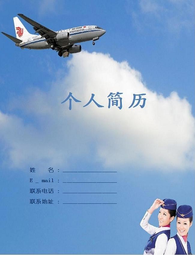 求一张适合空姐应聘简历封面图图片