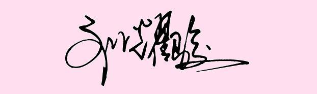 刘耀骏用艺术字怎么写图片