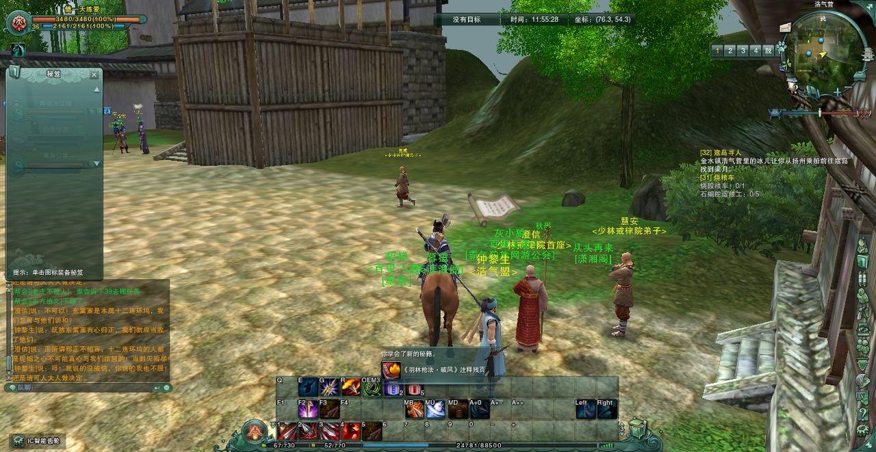 剑网3_剑网3 秘籍问题
