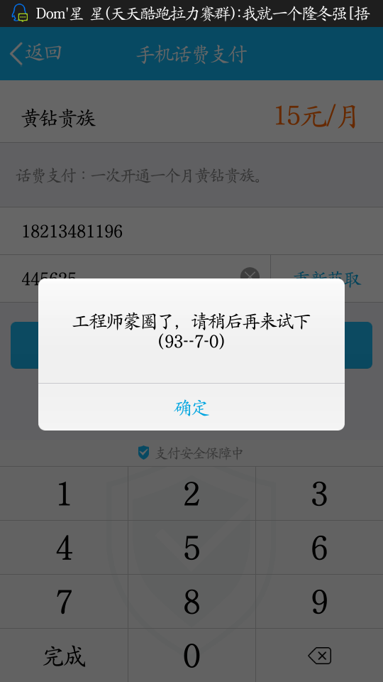 qq黄钻lv5要多少天_qq黄钻话费支付