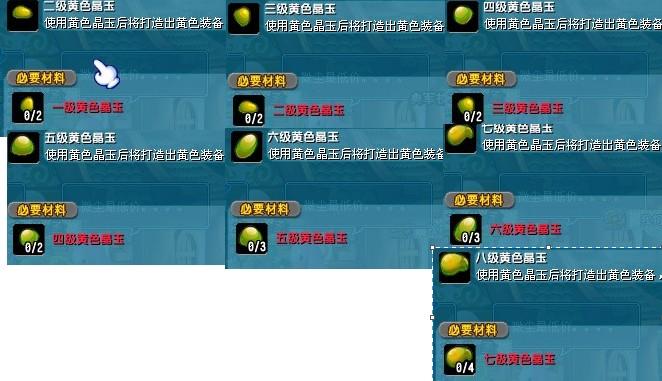56黄色一级_qq三国神秘商人卖的一级黄色晶玉最便宜多少钱?
