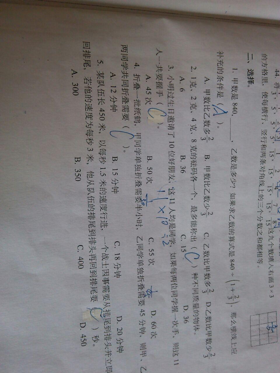 六年级数学题,六年级数学练习题,小学六年级数学题高清图片