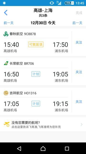 上海到高雄直飞航班