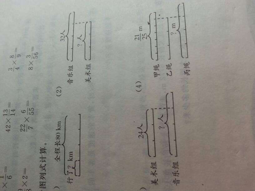 看图列式计算. 写答案图片