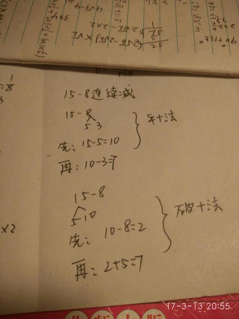 15-8的破十法连续减怎么做  小学一年级数学什么叫平十法和破十法图片