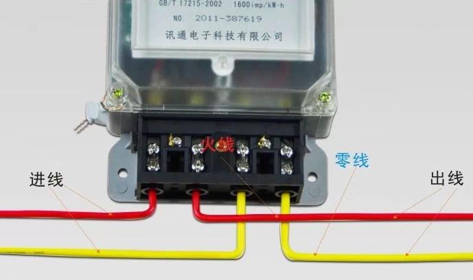单相智能电表接线_