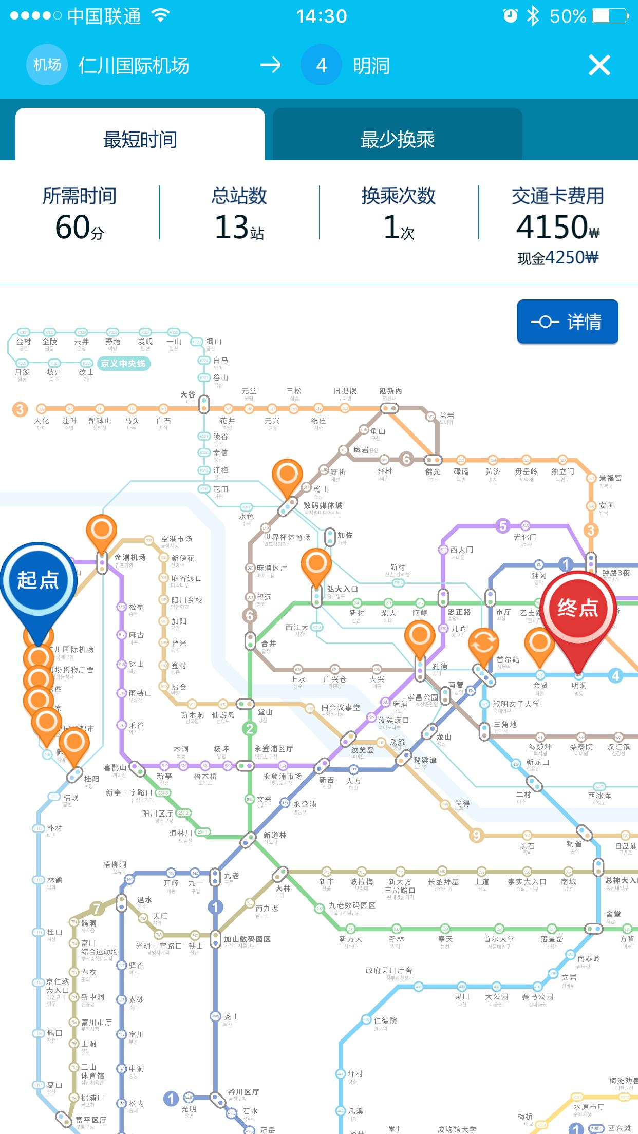 首尔站到仁川机场地铁