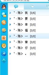计一个有个性的QQ分组名称