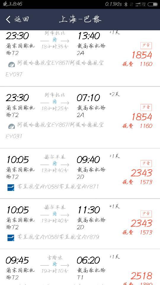 上海到法国机票多少钱