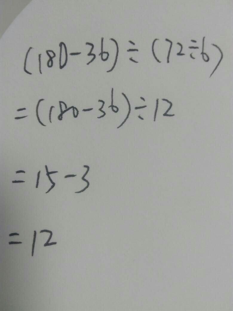 180÷36的简便脱式计算