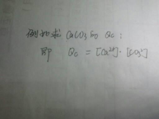 离子积的计算公式qc