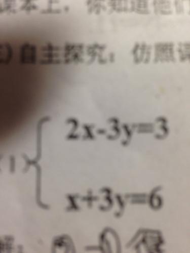 {2x-3y=3 x+3y=6_百度知道
