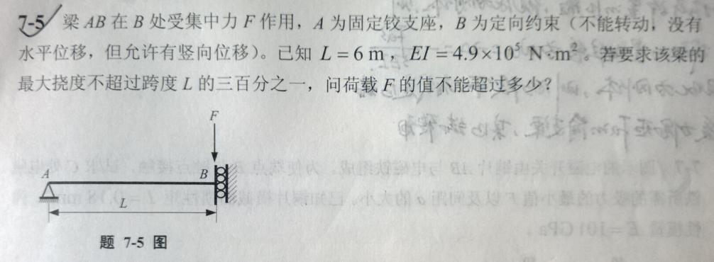 求材料力学1第五版的课后习题答案(刘鸿文主编.高等教育出版社)图片