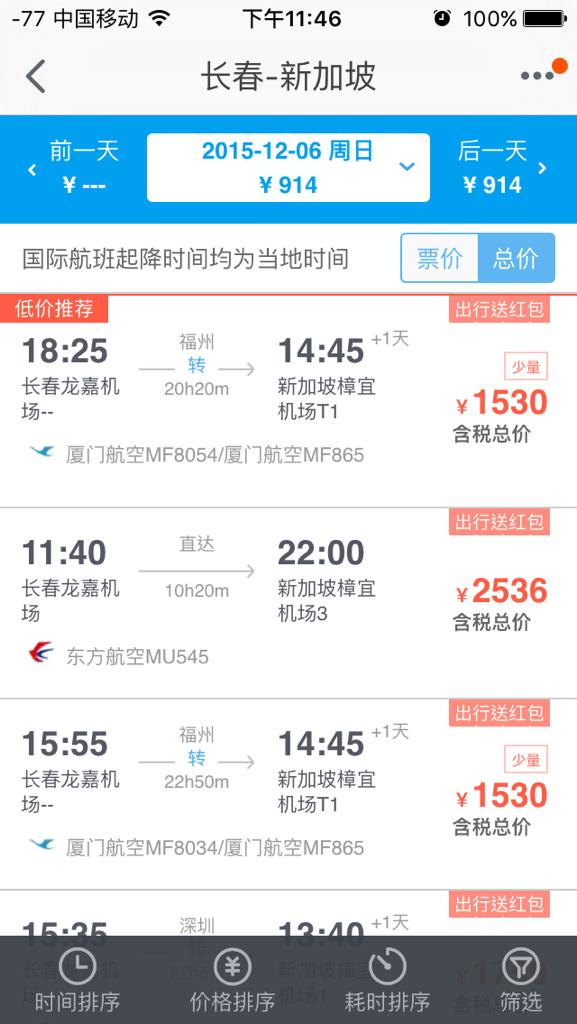 新加坡到北京的机票