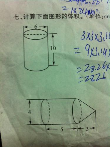 圆柱体的体积,两个,在线等图片