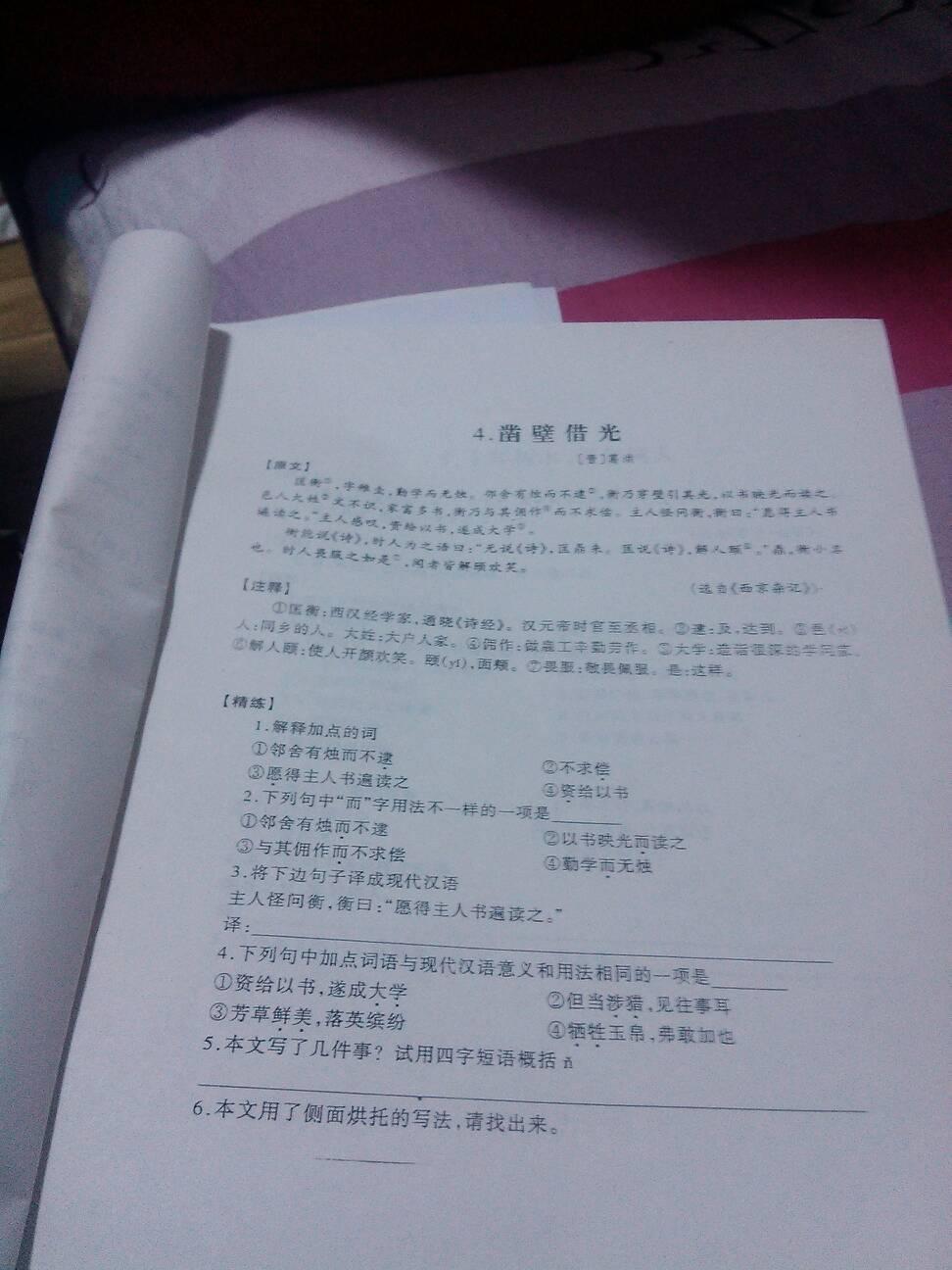 翻译古文赵壁借光翻译古文图片
