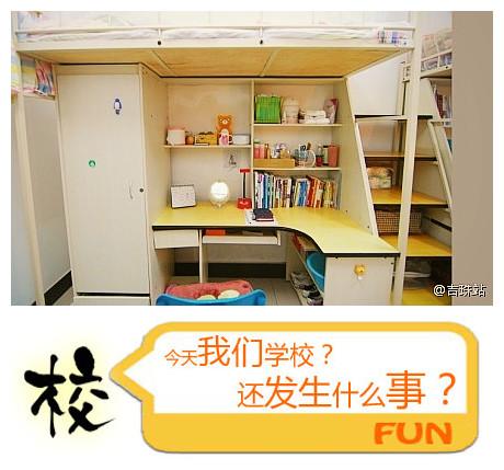 吉林大学珠海学院宿舍问题图片图片