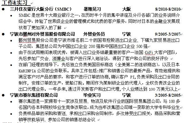 能把这段简历翻译成英文吗图片