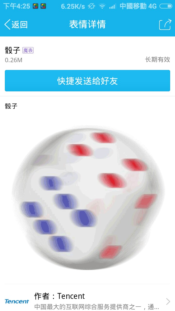 qq骰子表情包分享展示图片
