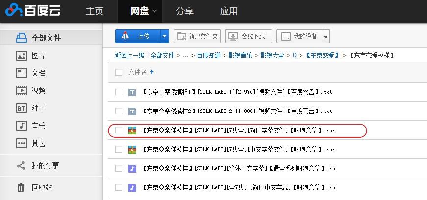 求silk labo 百度网盘 字幕
