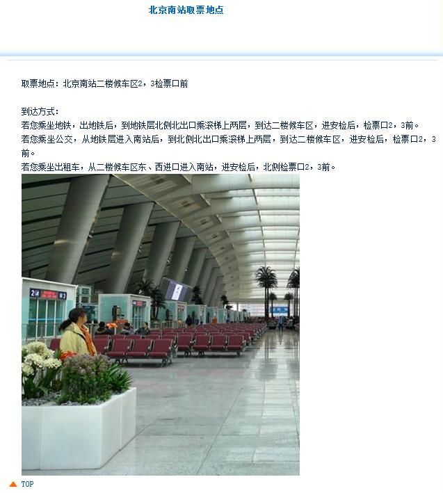 北京南站附近游玩攻略