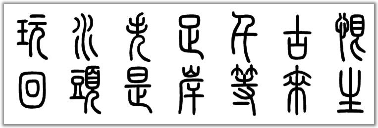 帮我用千古恨三个字设计一些繁体字带符号的网名