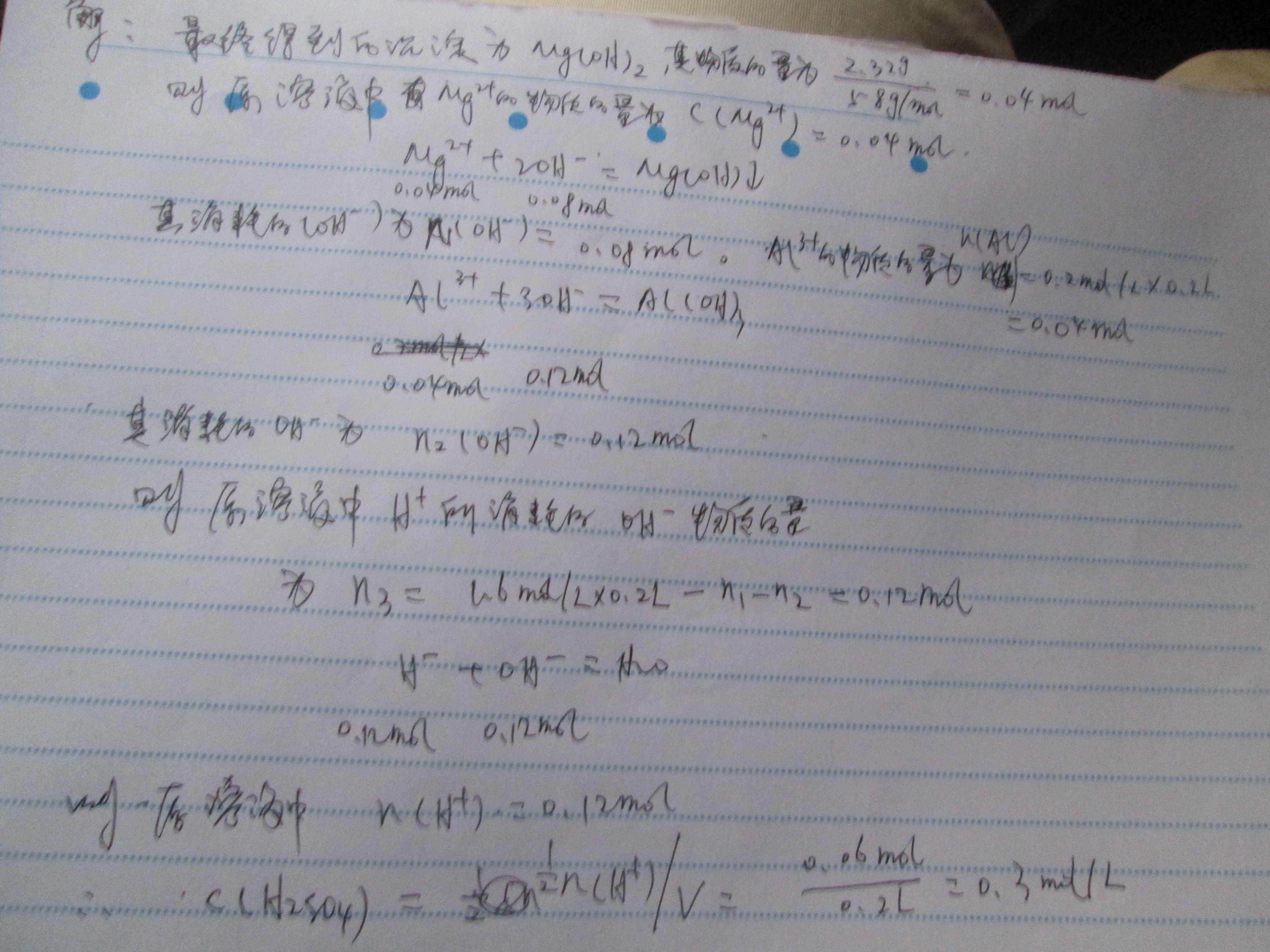高中化学量浓度